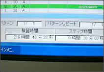 コントロール室のパソコン画面(219時間経過時)